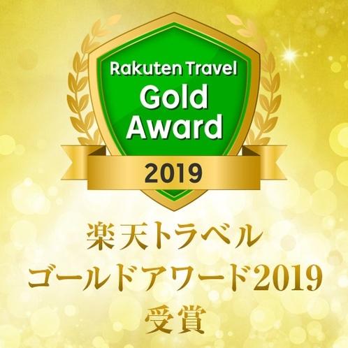 【感謝】楽天トラベルゴールドアワード2019を受賞しました!