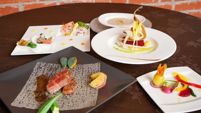 【ご夕食は豪華な洋食コース料理】一泊二食付プラン