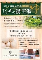 5月お風呂イベント