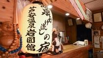 *【フロント】源泉かけ流しの宿の大きな目印はココ!皆様のお越しをお待ちいたしております。