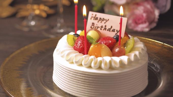 【2人きりのはじめて記念日】ケーキ付きプラン(朝食付き)