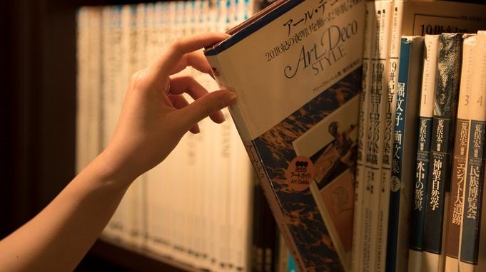 【秋冬旅セール】時間を忘れる癒しの滞在気軽にハミルトンステイ/素泊まりプラン