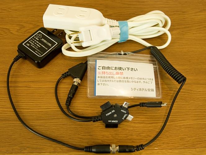 マルチ充電器