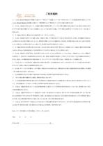 バーベキュー 利用規約書