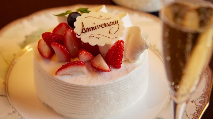 【記念日プラン】ホールケーキ&記念日特典付き 寛ぎの空間で心に残る特別な1日を 朝食付