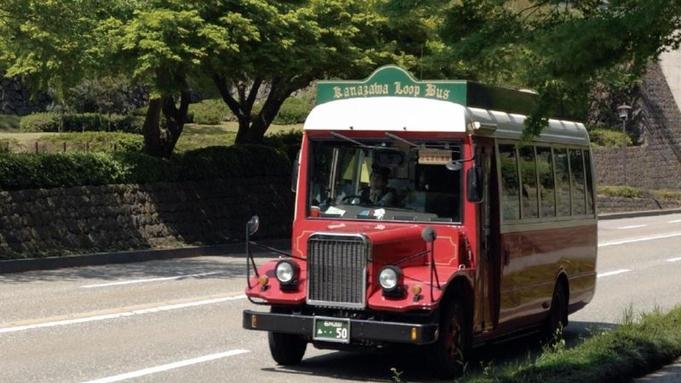 【連泊プラン】2泊3日のんびり町歩き/城下町金沢周遊バスチケット付 食事なし