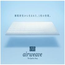 【寝具へのこだわり】エアウィーヴマットレスを採用。ワンランク上の上質な眠りをお届けします。