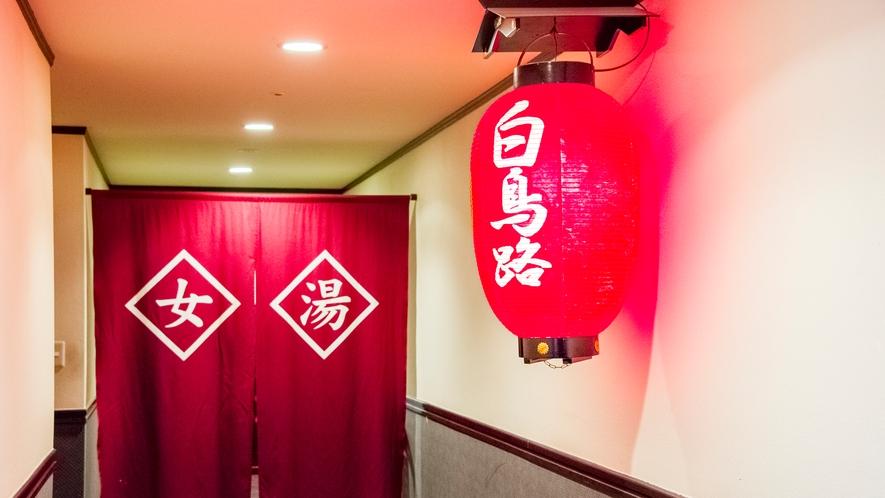 【天然温泉】営業時間 AM5:00~AM10:30、PM2:00~AM0:00