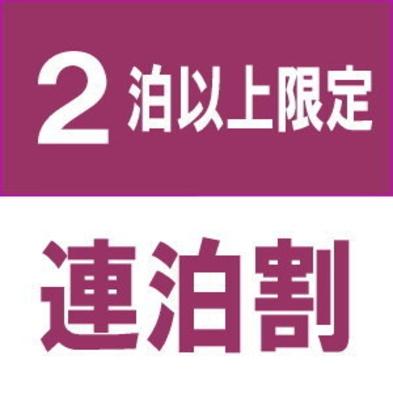 【2泊以上限定】 連泊割引プラン♪ 楽天トラベルゴールドアワード2020受賞【朝食無料】