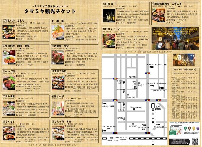 岐阜の繁華街タマミヤエリアの飲み放題&料理 13店舗