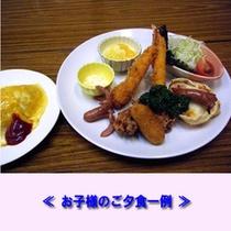 お子様のご夕食(一例)