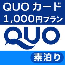QUOカード1000円付きプラン/素泊まり