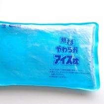 アイス枕/貸出品