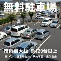 【無料駐車場】市内最大級!平面120台以上とめれますスペース完備!