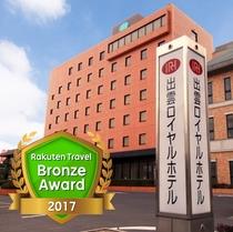 IZUMO ROYAL HOTEL 外観 「楽天トラベル ブロンズアワード2017受賞」