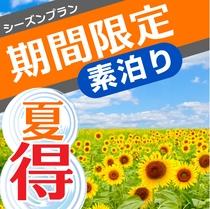 期間限定シーズン夏得・素泊まり
