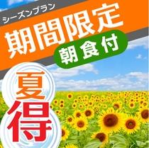 期間限定シーズン夏得・朝食付き