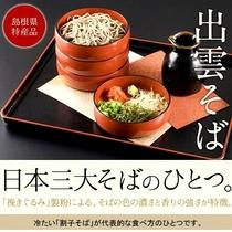 【夕食】「割子そば」丸い三段器に盛られたそばをお好み量のつゆと薬味で1段ずつどうぞ♪ (イメージ)