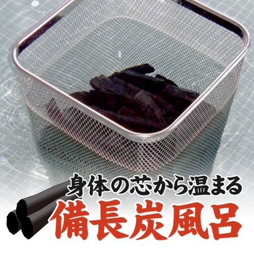 【備長炭風呂】遠赤外線効果で血行促進、体の芯からポカポカ・マイナスイオン効果、美肌効果