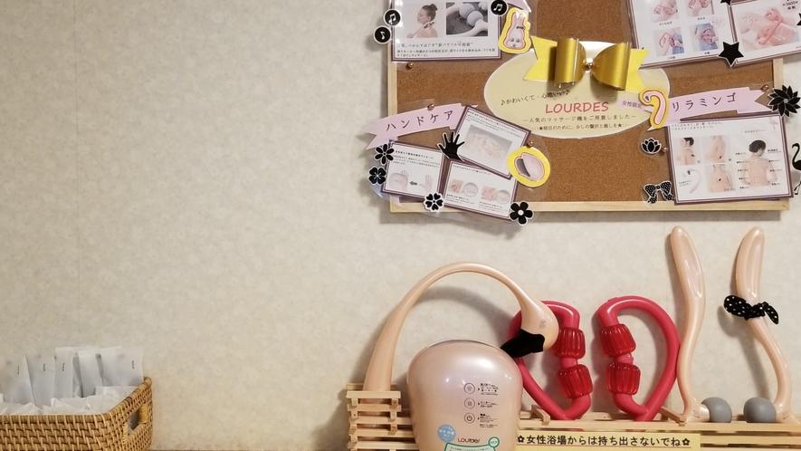 【女性浴場】頑張る女性にご褒美マッサージ機器ご用意致しました(^^♪