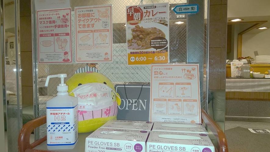 【朝食会場】コロナ対策