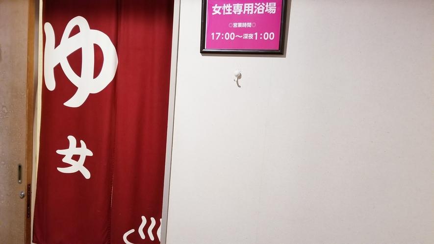 【女性浴場入口】17:00~25:00まで無料で入浴できます♪
