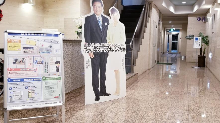 【1階エントランス】高橋親子の等身大パネルでお出迎え(^^♪
