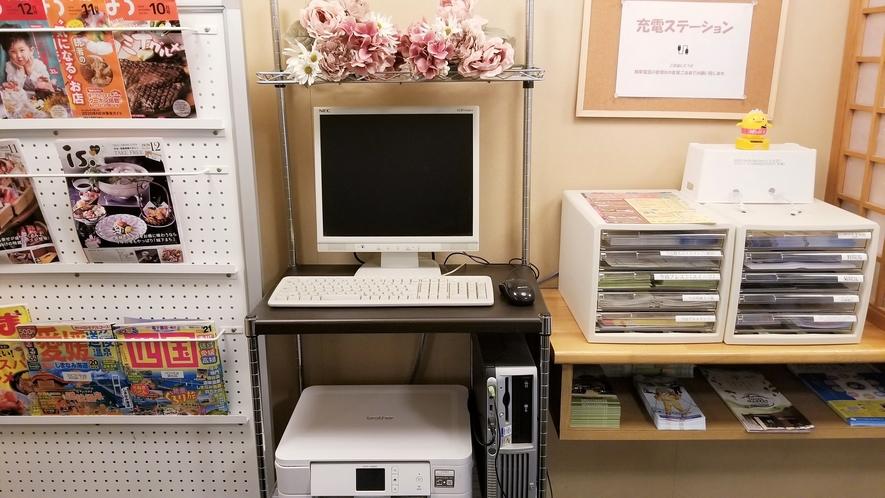 【無料パソコン・プリンター】2階フロント奥に設置。