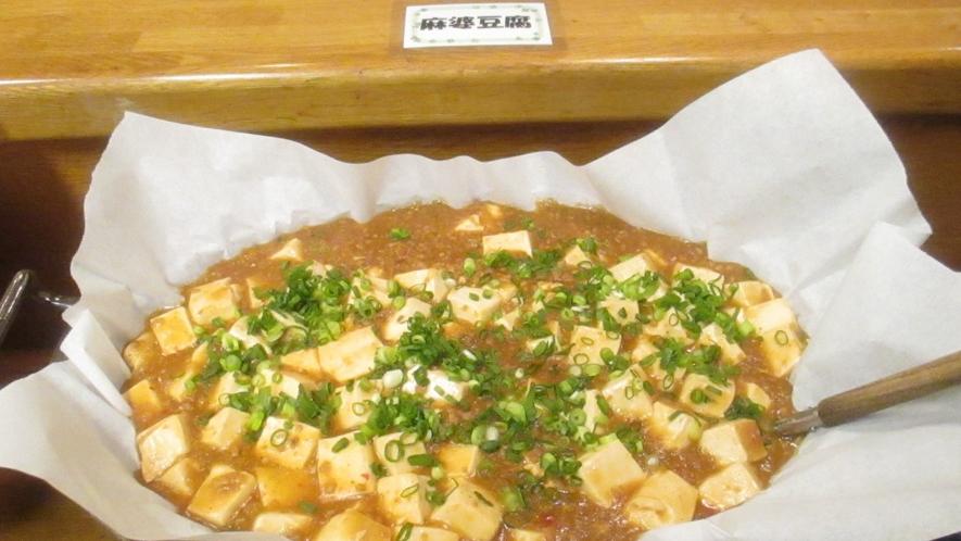【無料朝食バイキング】麻婆豆腐定番の人気メニュー♪