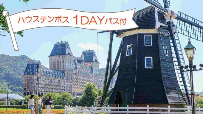 【ハウステンボスで遊ぼう!】リゾートステイ(朝食・ハウステンボス1DAYパス付)