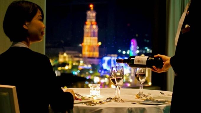 【お日にち・室数限定】ホテル最上階からの夜景と楽しむ「パール」フルコースディナー(1泊2食)