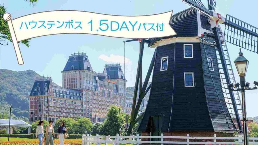 【ハウステンボスでもっと遊ぼう!】リゾートステイ(朝食・ハウステンボス1.5DAYパス付)
