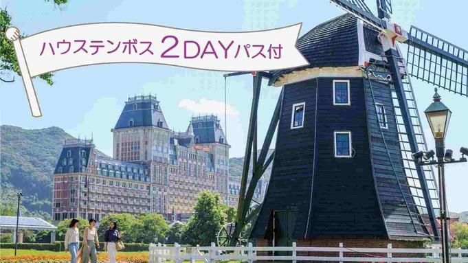 【ハウステンボスでたくさん遊ぼう!】リゾートステイ(朝食・ハウステンボス2DAYパス付)