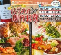 【女性が選ぶSAKURAアワード2019金賞受賞記念】ワインと相性抜群の創作料理フェア