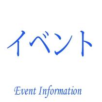 ■イベント案内■