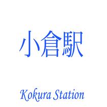 ■小倉駅■