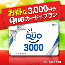 QUOカード3千円