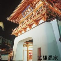 武雄温泉(楼門)