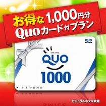 QUOカード千円