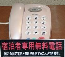 宿泊者専用無料電話