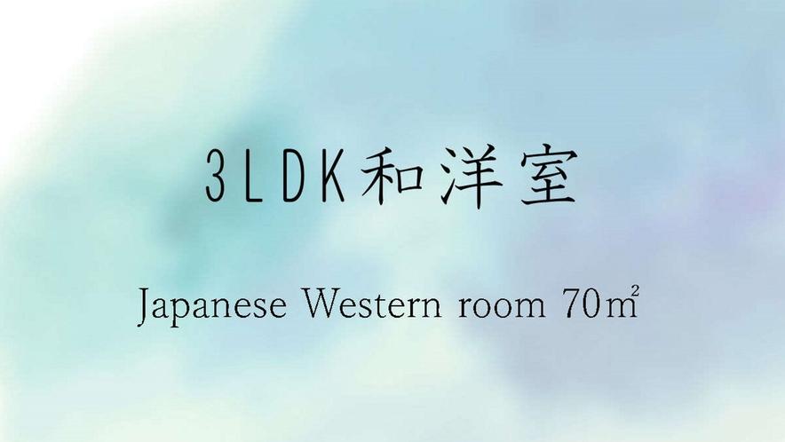「3LDK 和洋室」全室キッチン付★広々客室でのんびりゆったり。お子さまとかくれんぼも!