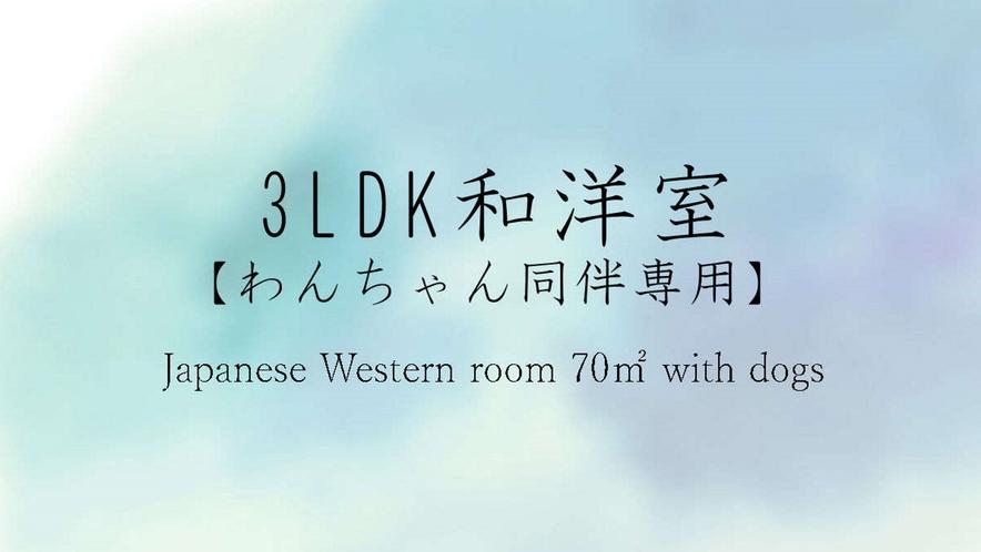 「3LDK 和洋室【わんちゃんといっしょ】」目の前は豊かなお庭で、めいいっぱい遊ぶ♪