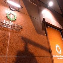 2016年8月改称「ホテルナチュレ大阪梅田 紀州鉄道グループ」