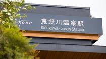 *【周辺】当ホテルは鬼怒川温泉駅から徒歩3分の好立地です♪