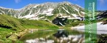 立山黒部アルペンルート夏