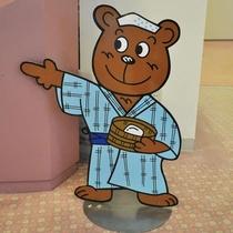 お風呂案内役の熊ちゃん