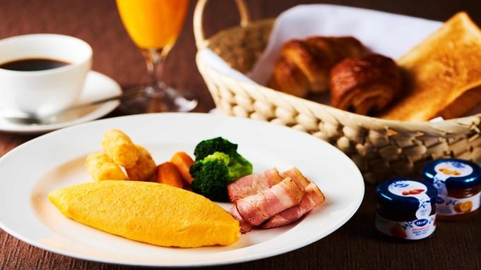 【さき楽】120日前までのご予約でお得♪朝食付で、1日をスタート!