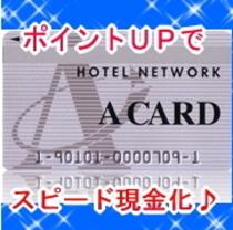 AカードポイントUP↑↑プラン