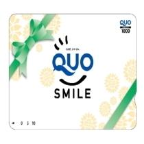 1000円分QUOカード付きプラン