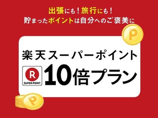 【ポイント10倍】楽天限定ポイントUP!プラン・素泊り 無料駐車場完備!